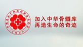 لأول مرة.. بنك النخاع العظمي الصيني يتبرع بخلايا الدم الجذعية لإسبانيا